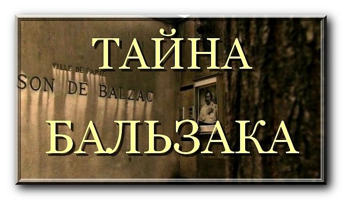 tajna balzaca (671x393, 182Kb)