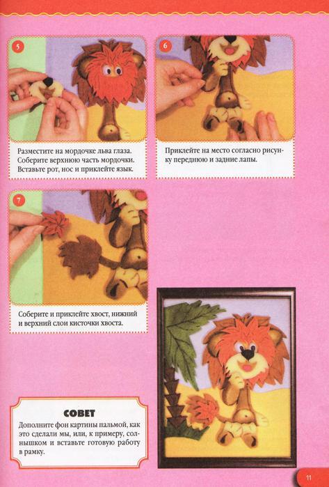 Бедина М.В. - Поделки из лоскутков - 2011_12 (473x700, 57Kb)