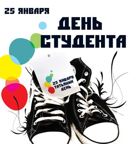 день студента татьянин день/1327483755_student (426x465, 43Kb)