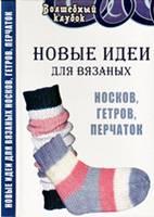 vol_klubok_noski_lraz (142x200, 11Kb)
