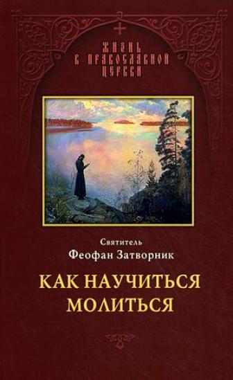 82709352_2638810_Kak_nauchitsya_molitsya1[1] (336x549, 26Kb)