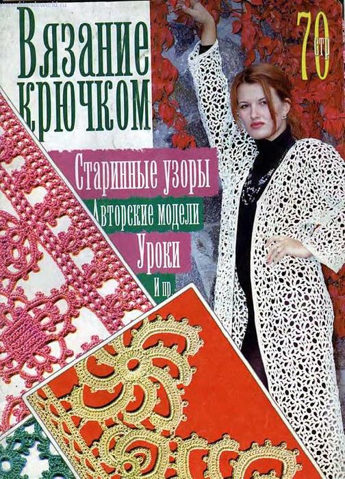 俄文杂志(主要是比利时花边) - 荷塘秀色 - 茶之韵