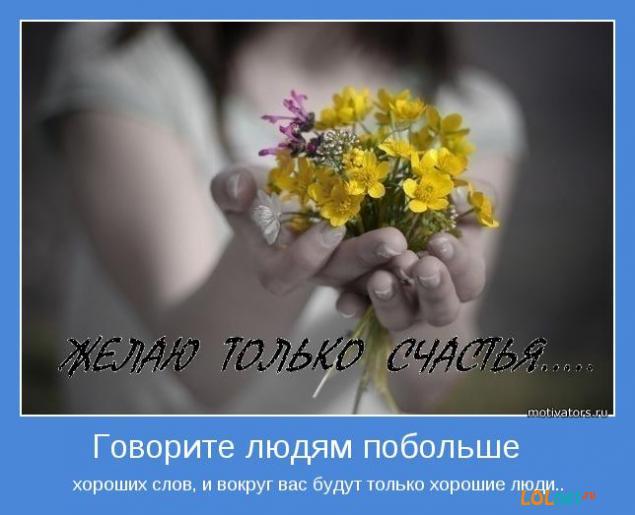 Мотиваторы позитивного настроения 25 (635x515, 37Kb)