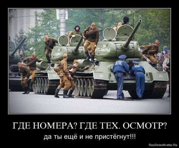 демотиватор 11 танк ДПС (620x512, 87Kb)