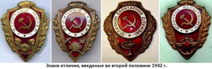 06 знаки конца 1942 г (700x228, 45Kb)