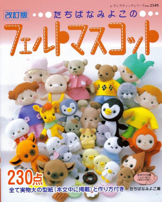 1可愛俏皮的不織布玩偶&小物集封面 (560x700, 347Kb)