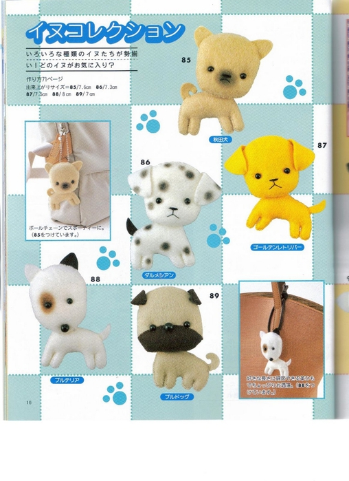 Миниатюрные игрушки из фетра. Японский журнал 016 (508x700, 245Kb)