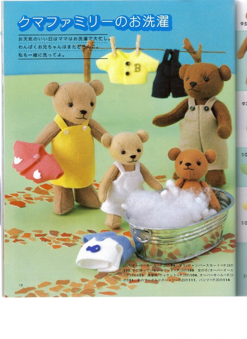 Миниатюрные игрушки из фетра. Японский журнал 018 (508x700, 270Kb)