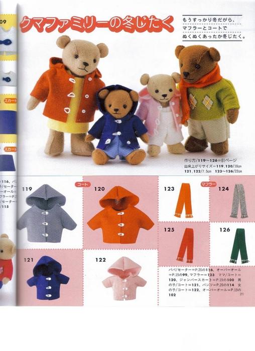 Миниатюрные игрушки из фетра. Японский журнал 021 (508x700, 245Kb)
