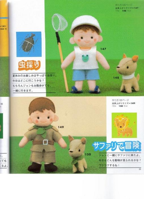 Миниатюрные игрушки из фетра. Японский журнал 025 (508x700, 254Kb)