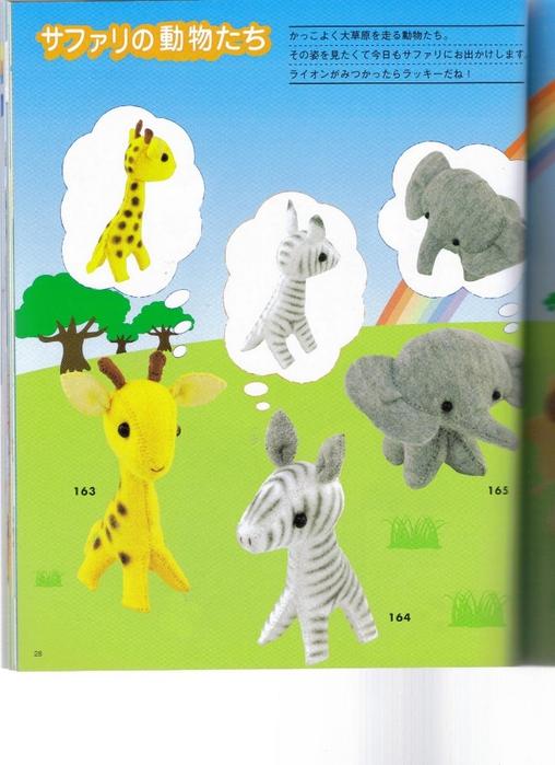 Миниатюрные игрушки из фетра. Японский журнал 028 (508x700, 251Kb)