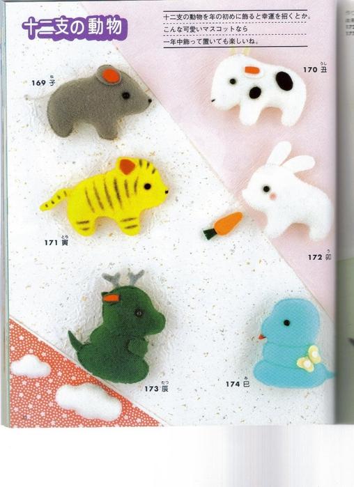 Миниатюрные игрушки из фетра. Японский журнал 030 (508x700, 256Kb)