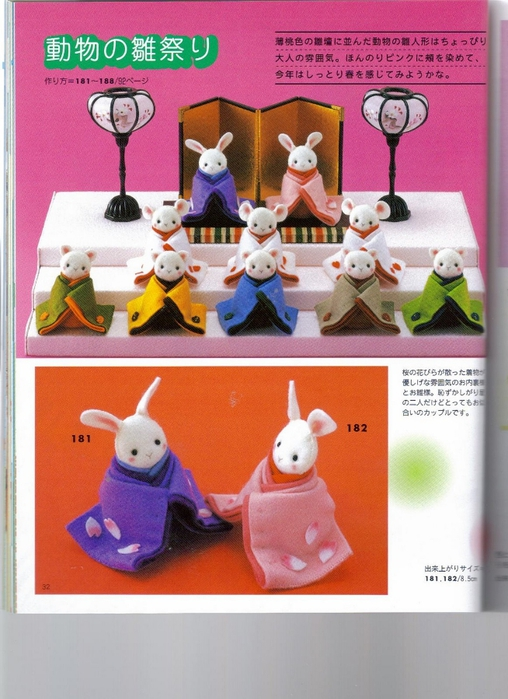 Миниатюрные игрушки из фетра. Японский журнал 032 (508x700, 273Kb)