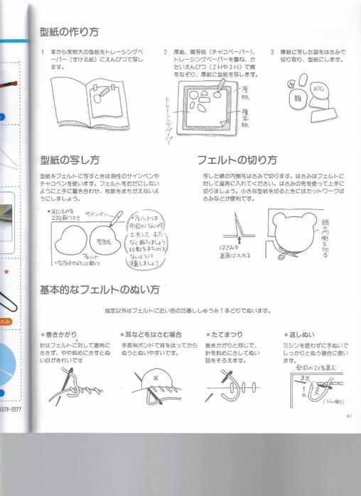 Миниатюрные игрушки из фетра. Японский журнал 041 (508x700, 152Kb)
