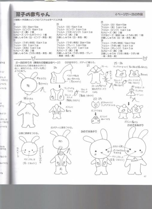 Миниатюрные игрушки из фетра. Японский журнал 047 (508x700, 181Kb)