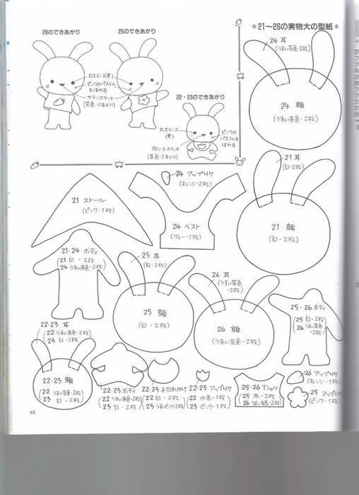 Миниатюрные игрушки из фетра. Японский журнал 048 (508x700, 169Kb)