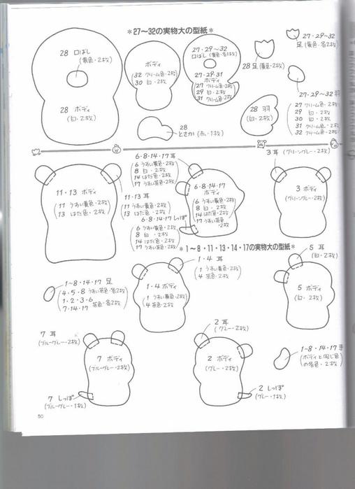 Миниатюрные игрушки из фетра. Японский журнал 050 (508x700, 157Kb)