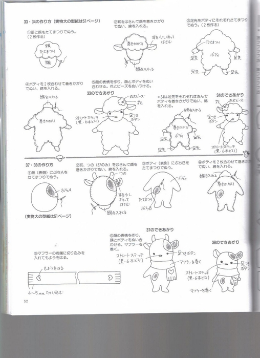Миниатюрные игрушки из фетра. Японский журнал 052 (508x700, 164Kb)