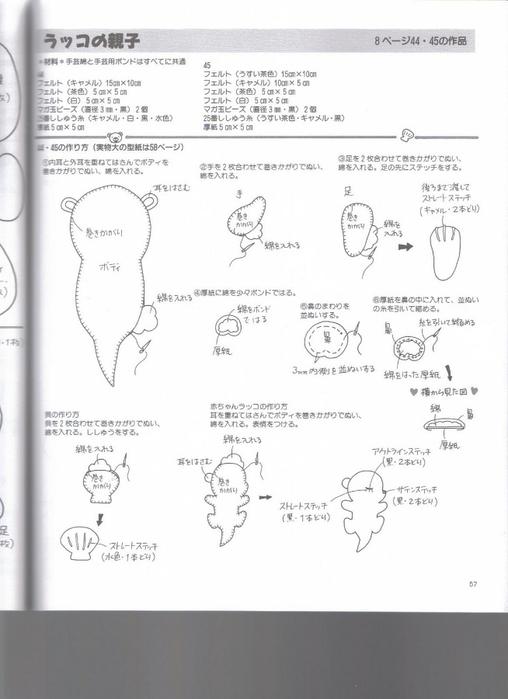 Миниатюрные игрушки из фетра. Японский журнал 057 (508x700, 151Kb)