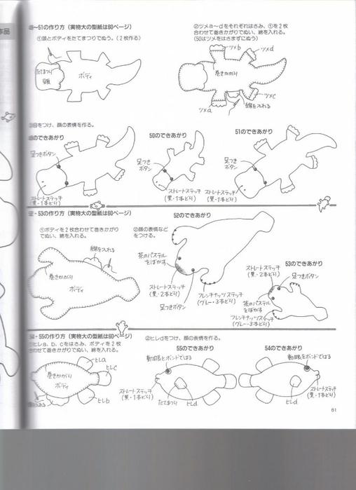 Миниатюрные игрушки из фетра. Японский журнал 061 (508x700, 162Kb)