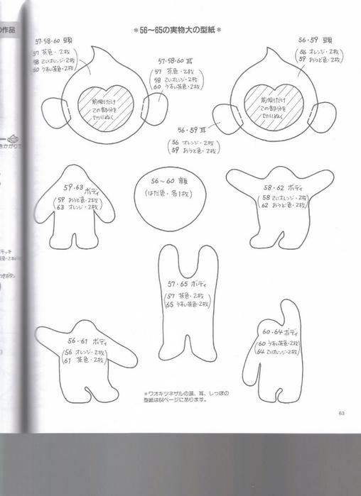 Миниатюрные игрушки из фетра. Японский журнал 063 (508x700, 129Kb)