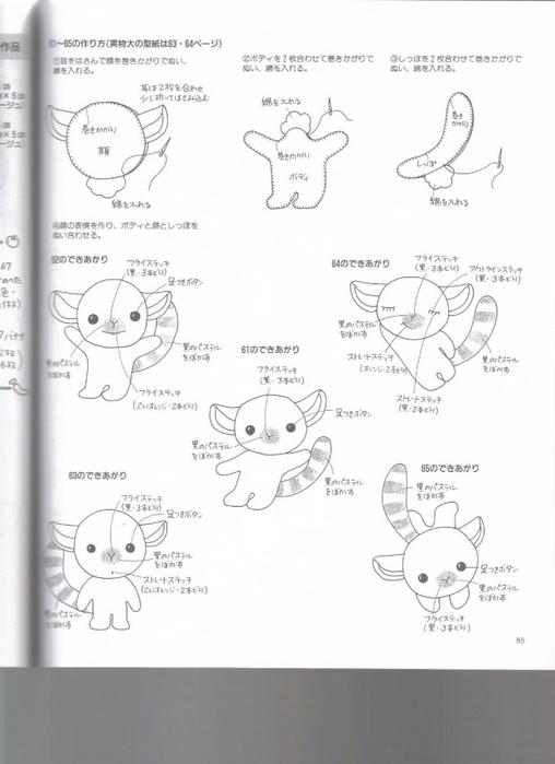Миниатюрные игрушки из фетра. Японский журнал 065 (508x700, 145Kb)