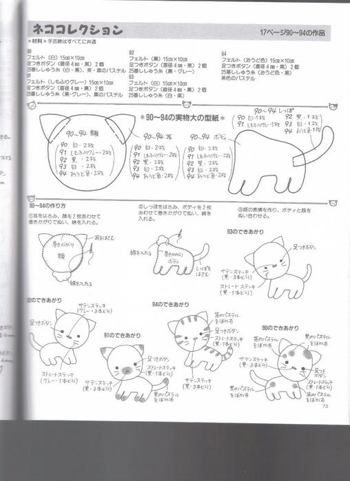 Миниатюрные игрушки из фетра. Японский журнал 073 (508x700, 183Kb)