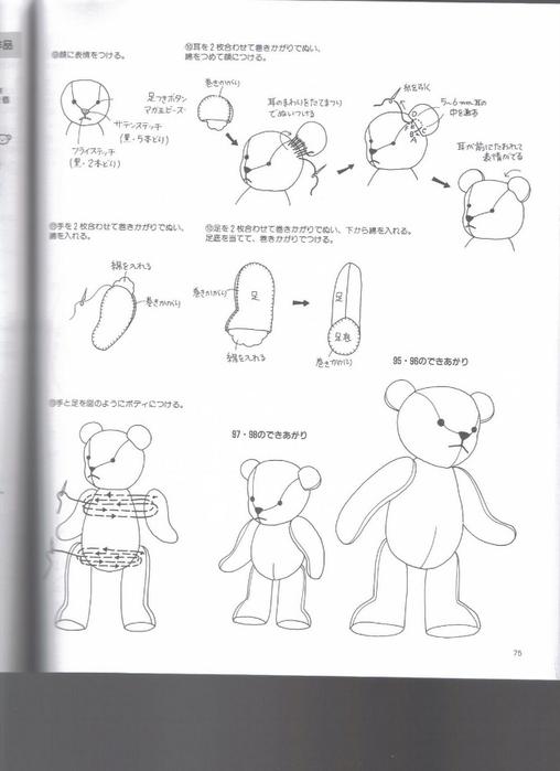 Миниатюрные игрушки из фетра. Японский журнал 075 (508x700, 135Kb)