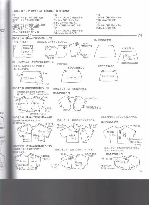 Миниатюрные игрушки из фетра. Японский журнал 079 (508x700, 173Kb)