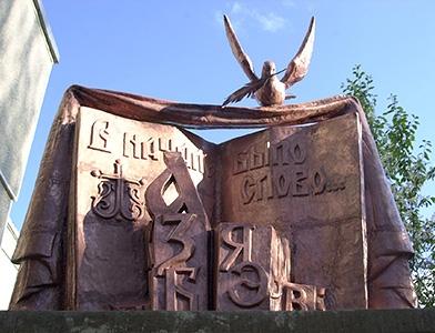Памятник в Белгороде (392x300, 108Kb)
