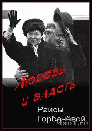 1325813076_lyubov_i_vlast_raisy_gorbachevoi (318x450, 28Kb)