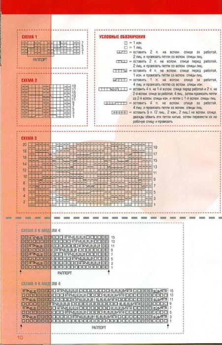 4014748_H3 (451x700, 265Kb)