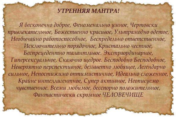 ИПОСТАСЬ МАНТРАКАРА