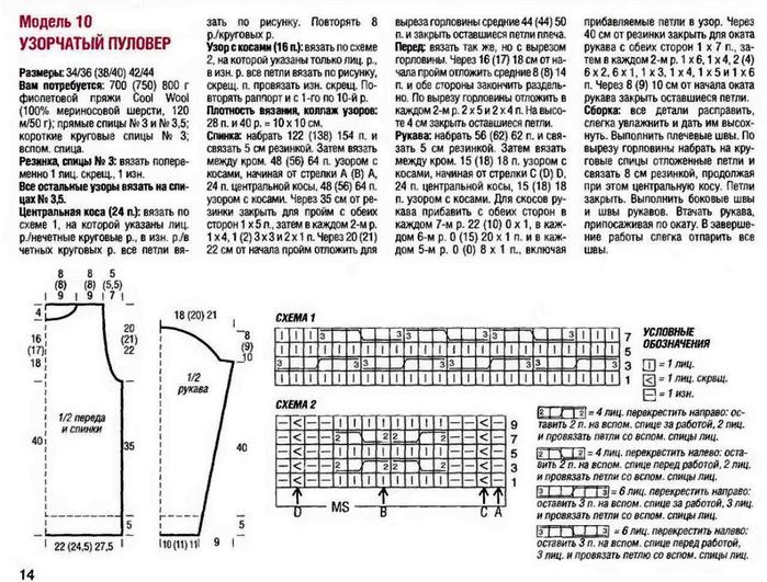 серен.пулов1 (700x531, 261Kb)