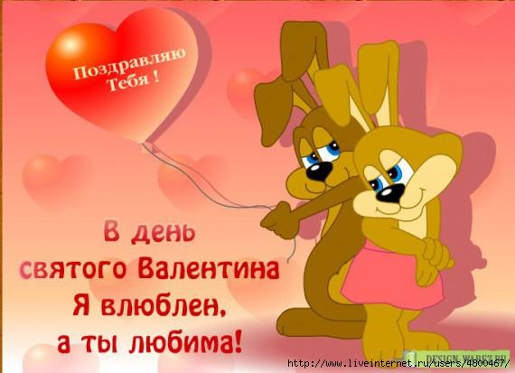 Валентина святого поздравление девушку