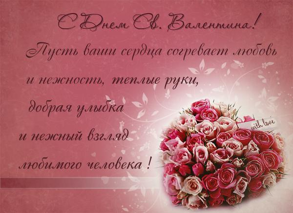 http://img0.liveinternet.ru/images/attach/c/4/83/577/83577398_pozdravleniyasdnemsvyatogovalentina.jpg
