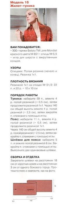 112._bellis-052 (202x700, 52Kb)