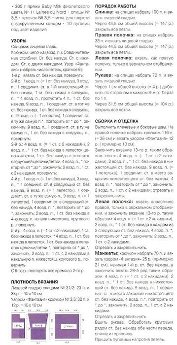 bellis._211_Page_59_Image_0001 (359x700, 115Kb)