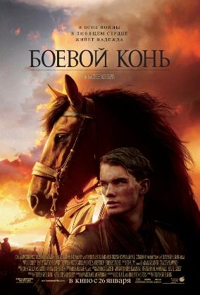 War-Horse (284x418, 110Kb)