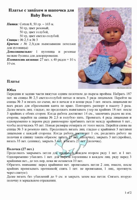 Вязание для кукол спицами с описанием беби бон 42