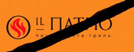 иль патио (514x200, 52Kb)