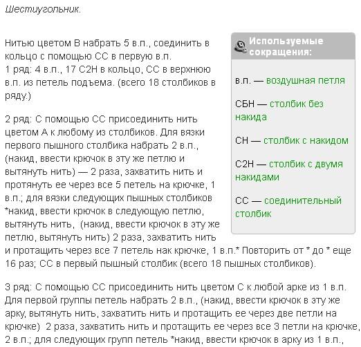 4683827_20120215_155011 (522x502, 104Kb)