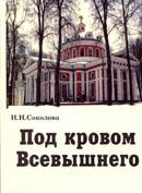 Книга Н Соколовой (130x177, 34Kb)