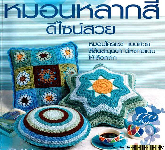 Pillows in crochet (700x639, 379Kb)