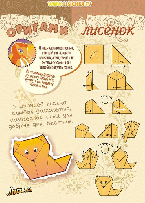 Lisichka_origami_lisa (501x700, 79Kb)