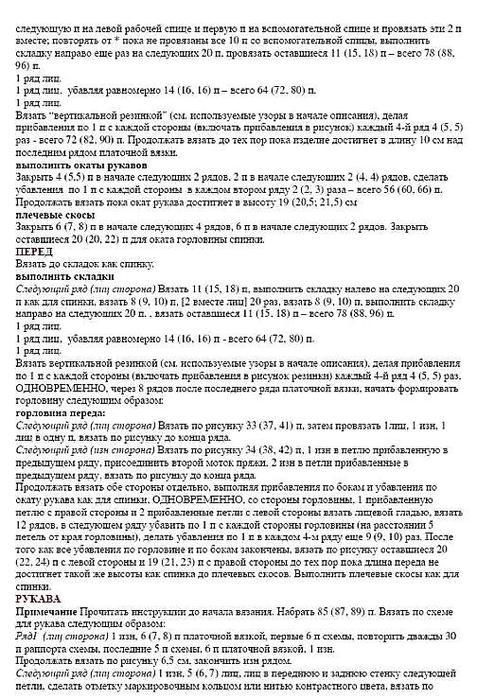 платья7 (477x700, 102Kb)