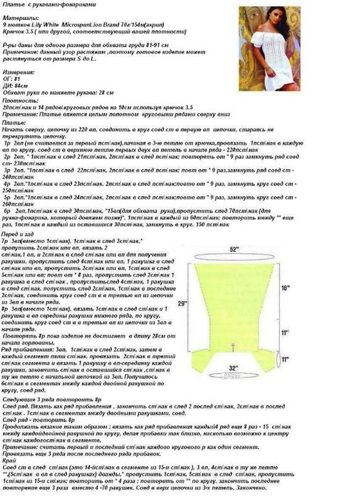 лет.платице крючком1 (476x700, 229Kb)