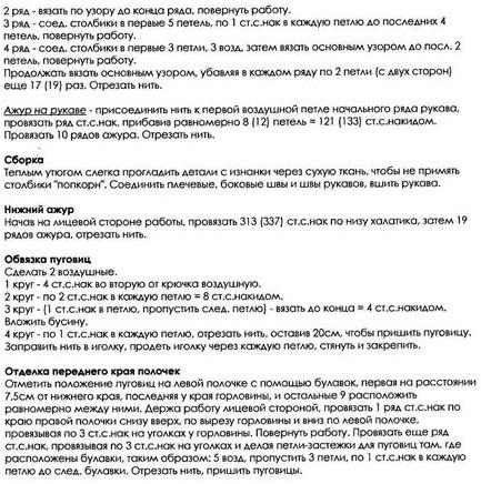 plagnoe-platie-kruchkom4 (433x436, 103Kb)