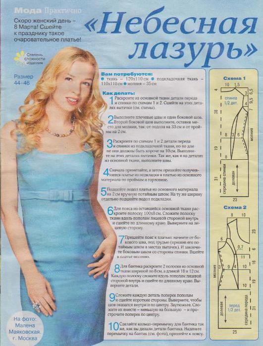 платье (531x700, 75Kb)