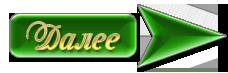 1329485196_dalee (228x73, 15Kb)